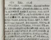 小学生最牛作文走红网络,令人捧腹的逻辑思维!